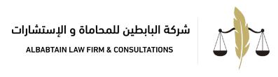 مكتب محاماة واستشارات قانونيه وتوثيق وترجمه 0555022147